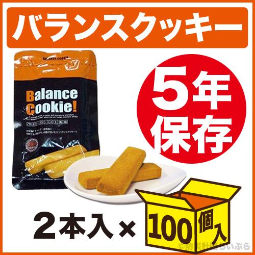 【防災用品 非常食 備蓄保存食】 バランスクッキー 2本入り×100個