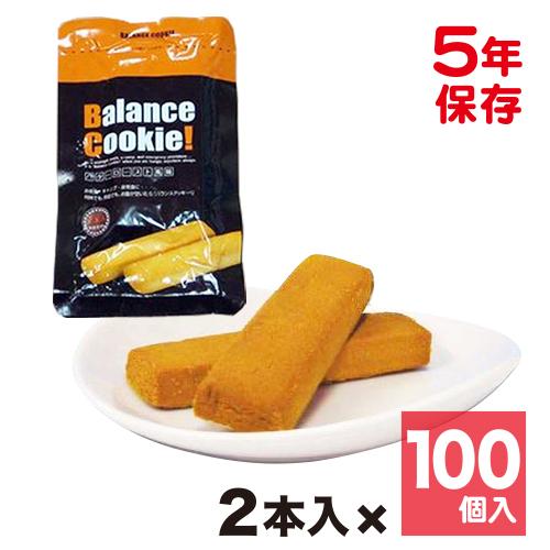 2本入り×100個 バランスクッキー 防災用品 備蓄保存食 非常食