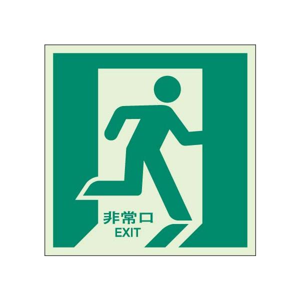 蓄光式避難口誘導標識ステッカー 床面貼用 非常口(右) ユニット 824-13【避難 誘導標識 消防 防災 安全用品】
