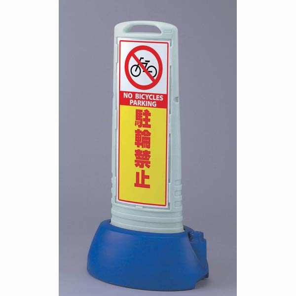 サインキューブスリム グレー 駐輪禁止 両面 ユニット 865-622GY
