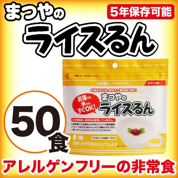 まつやのライスるん 白米+ホタテ貝カルシウム 50食【米 非常食 保存食】