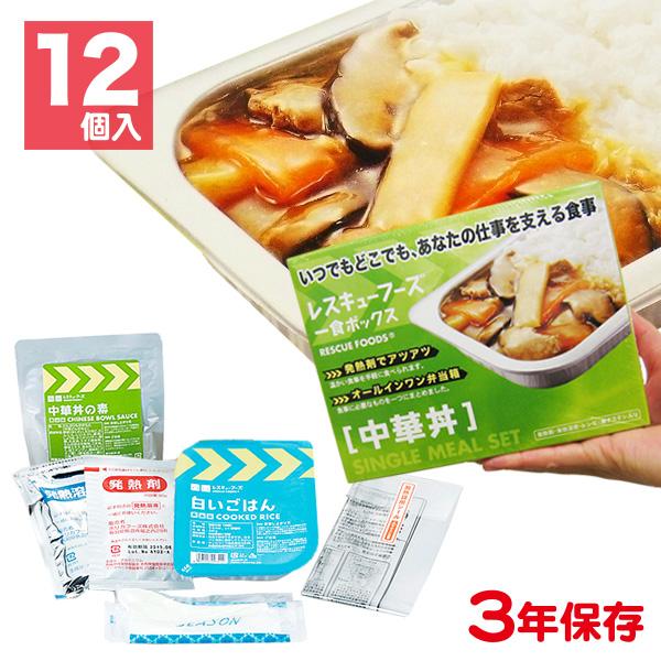 レスキューフーズ 1食ボックス 中華丼 12個入 【防災用品 非常食 備蓄保存食】