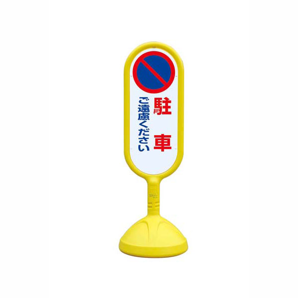 サインキュートII 黄 両面 駐車ご遠慮ください ユニット 888-812AYE