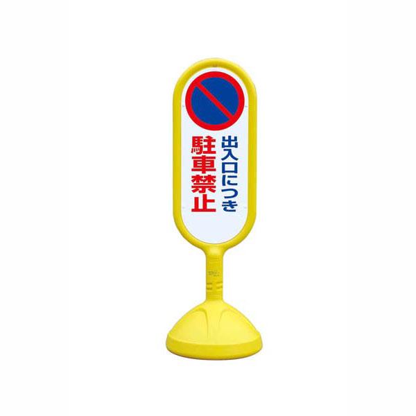 サインキュートII 黄 片面 出入口につき駐車禁止 ユニット 888-821AYE