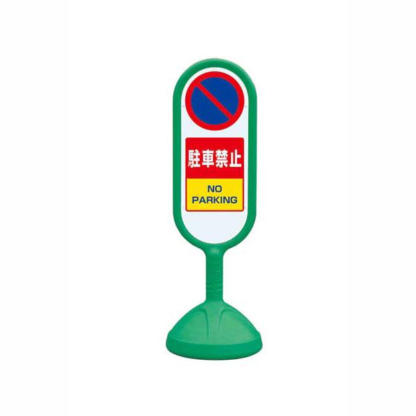 サインキュートII 緑 片面 駐車禁止 ユニット 888-851AGR