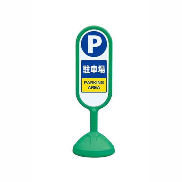 駐車場用品 各種施設案内表示 サインキュートII 割り引き 緑 駐車場 ユニット 888-861AGR 片面 新作販売