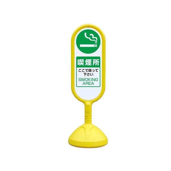 両面 888-952AYE ユニット 黄 喫煙所 サインキュートII