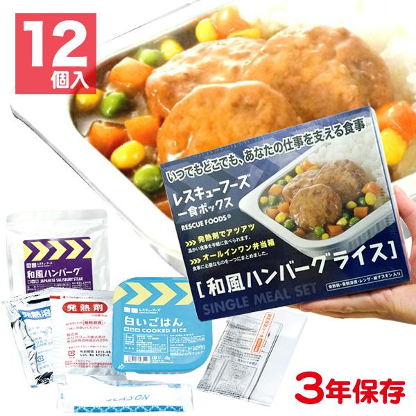 レスキューフーズ 1食ボックス 和風ハンバーグライス 12個入 【防災用品 非常食 備蓄保存食】