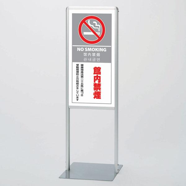 サインスタンドAL Bタイプ 片面 館内禁煙 ユニット 865-181
