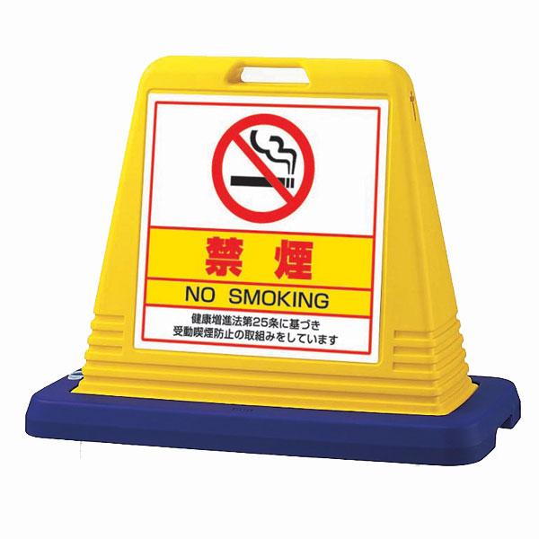 両面 禁煙 WT付 ユニット 874-192A サインキューブ