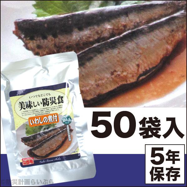 美味しい防災食 いわしの煮付 50袋入 【非常食 保存食】