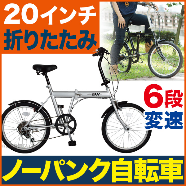 Active911 FDB20 6S ノーパンク自転車 20インチ MG-G206N-SL【アクティブ911 防災 折畳み自転車】