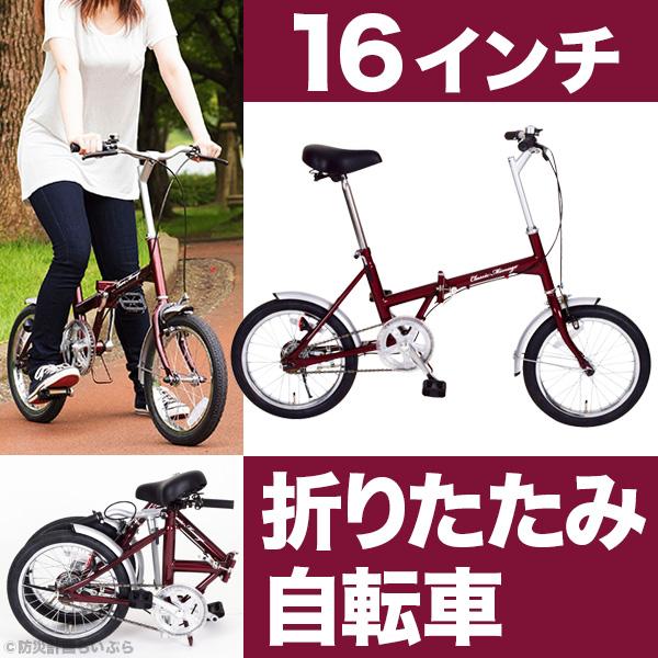 折りたたみ自転車 軽量 コンパクト クラシック ミムゴ 16インチ FDB16 MG-CM16【防災 折畳み自転車】