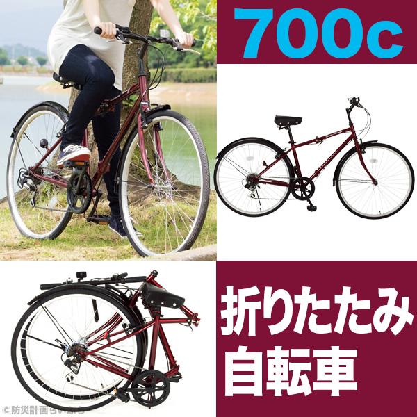 Classic Mimugo 折りたたみ自転車 FDB700C 6S MG-CM700C【防災 折畳み自転車】