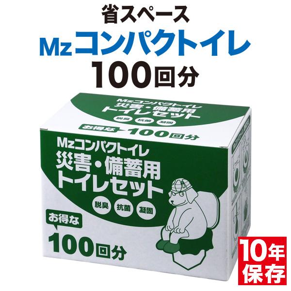 Mzコンパクトイレ 100回分 CPT-100【防災グッズ、非常用トイレ、簡易トイレ、携帯トイレ、災害用簡易トイレ、備蓄用】