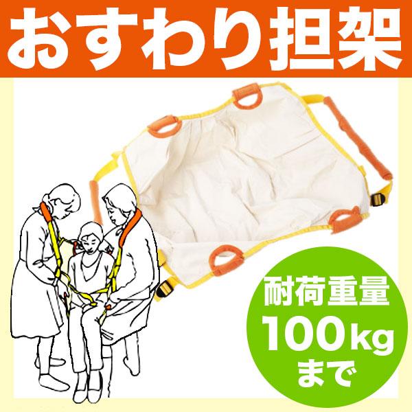 おすわり担架 【防災 救出用品 担架 搬送用品 救護 介護】