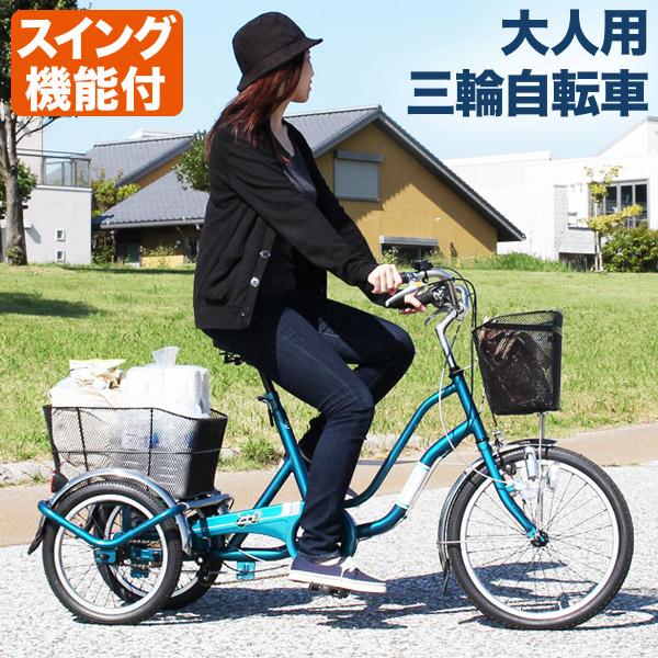 スイングチャーリー2 三輪自転車 三輪車 大人用 MG-TRW20E【後2輪 防災 送料無料 カゴ付】