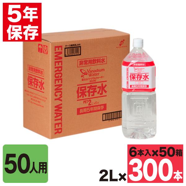 保存水 備蓄 防災用品 長期5年間保存水 2L×6本×50人分 富士山 バナジウム ウォーター
