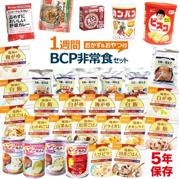 1週間BCP非常食セット 21食分27種類31品5年 保存食 7日間 えいようかん ビスコ カンパン アルファ米 パンの缶詰