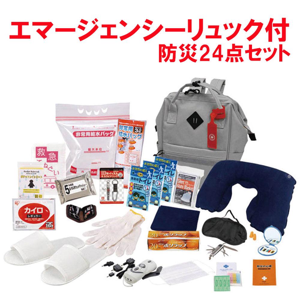 エマージェンシーリュック 24点セット ER-150【防災セット 非常持出 緊急時 防災用品】