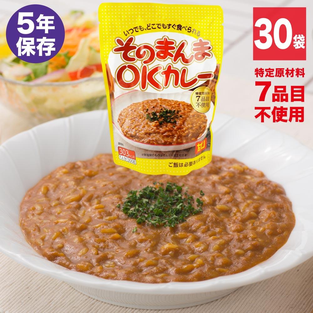 【非常食 保存食 防災食】そのまんまOKカレー 甘口×30袋
