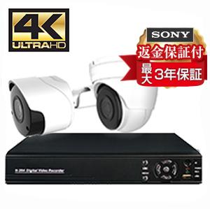 防犯カメラ セット 屋外 4K 830万画素 超高画質 防犯カメラ+レコーダーセット 送料無料 監視カメラ 防水 暗視 日本語 遠隔監視 スマホ 4Kカメラ