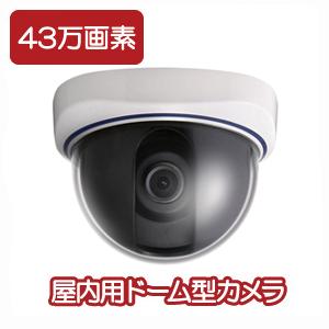 防犯カメラ 監視カメラ【Life Style-EC】CMOSイメージセンサー搭載/屋内ドーム型カメラ/高画質【屋内用】【LS_DNICMOS-001】(532P26Feb16)