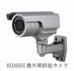 【防犯カメラ 監視カメラ】【HDSDI】HDSDI画質 屋外用カメラ 赤外線LED付き【高画質】【LS_SYOHDSDI-001】(532P26Feb16)
