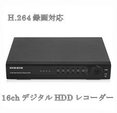 防犯カメラ 監視カメラ【日本語対応】最新 16chデジタルレコーダー 1TB【AHD720P対応】【iphone】
