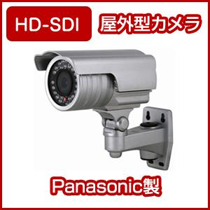 【アップグレード専用】HDSDI 屋外用カメラ赤外線LED付き Panasonic製 CMOS【単品購入不可】