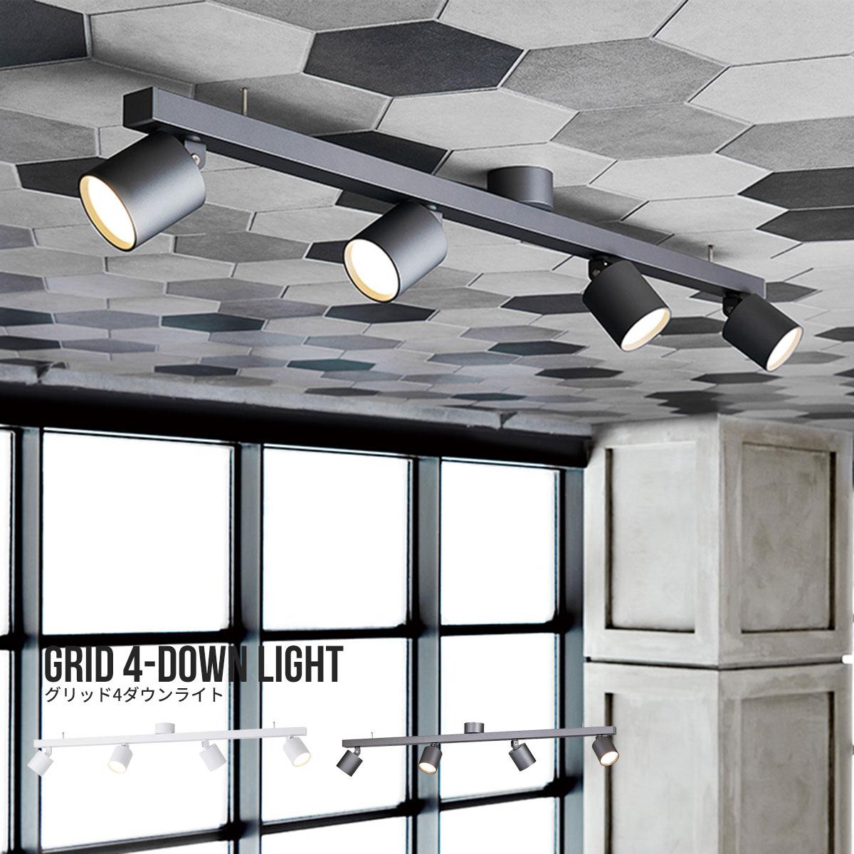 【あす楽】LED電球内蔵ダウンライト Grid 4-down light グリッド4ダウンライト 100W相当LED電球 高寿命 色調2段階 切替 スポットライト おしゃれ ブラック ホワイト シルバー シンプル AW-0554E 新生活