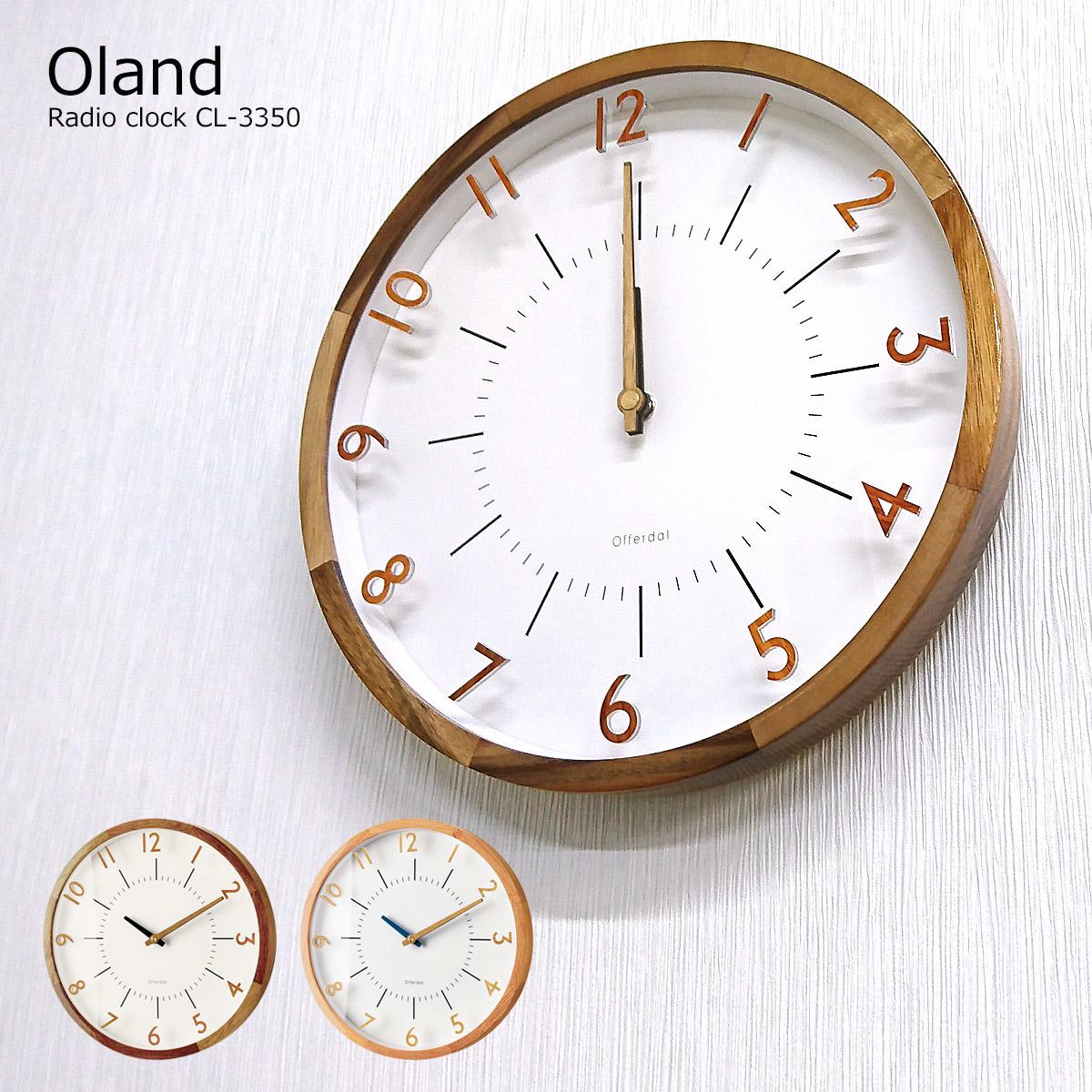 電波時計 掛時計 北欧 アナログ シンプル 壁掛け時計 電波 おしゃれ 時計 壁掛け 掛け時計 Oland オラント ナチュラル デザイナーズ おトク 可愛い PUP01 オンラインショッピング 見やすい ウォールクロック インテリア CL-3350 あす楽 着後レビューでクーポン 木製 オシャレ