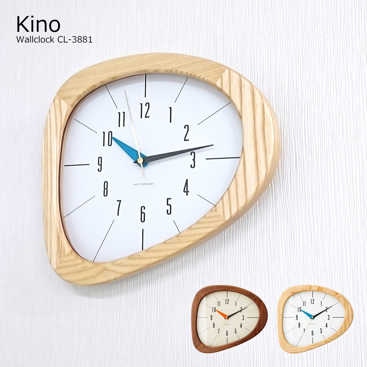 【あす楽】壁掛け時計 Kino キーノ CL-3881 北欧 掛け時計 シンプル オシャレ インターフォルム 静音 ナチュラル アシンメトリー 左右非対称 木製 スイープ 新生活