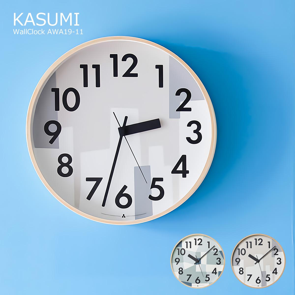 【あす楽】壁掛け時計 KASUMI カスミ 霞 ベージュ ブルー オシャレ シンプル 可愛い デザイナー 粟辻デザイン AWA19-11 新生活