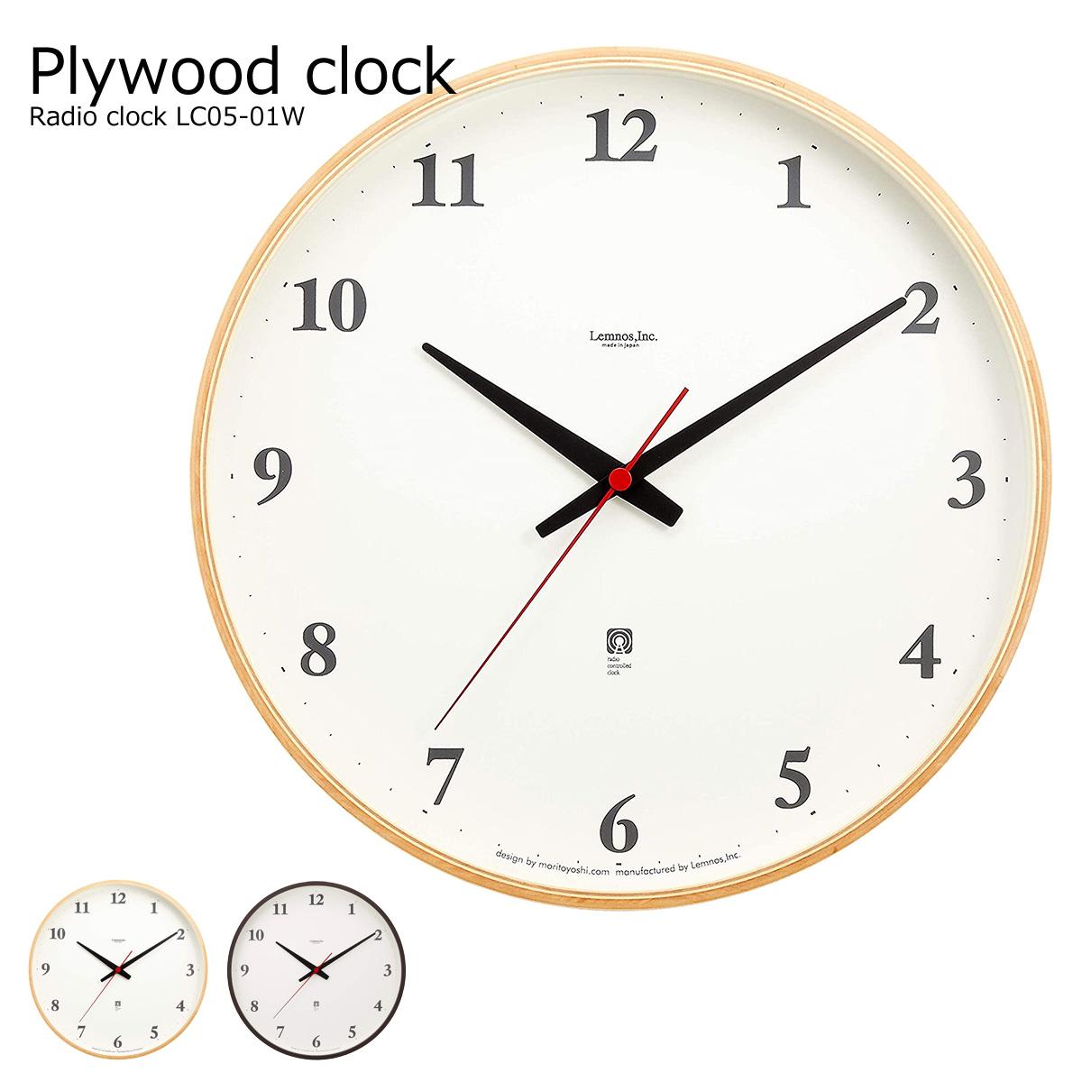 電波時計 アナログ 北欧 壁掛け時計 電波 おしゃれ 時計 壁掛け 掛け時計 Plywood clock 日本限定 LC05-01W プライウッドクロック 見やすい 海外並行輸入正規品 着後レビューでクーポン レムノス ウォールクロック PUP01 オシャレ 木製 シンプル インテリア あす楽 デザイナーズ