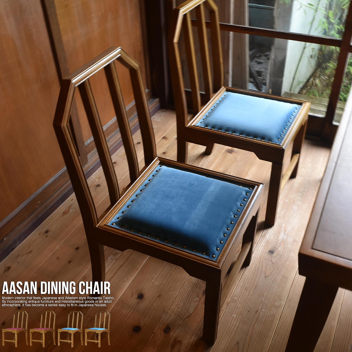 【あす楽】ダイニングチェア 2脚セット AASAN アッサン 古民家カフェ 畳部屋 洋室 和室 チェア 椅子 アンティーク風 ※2脚SET 新生活