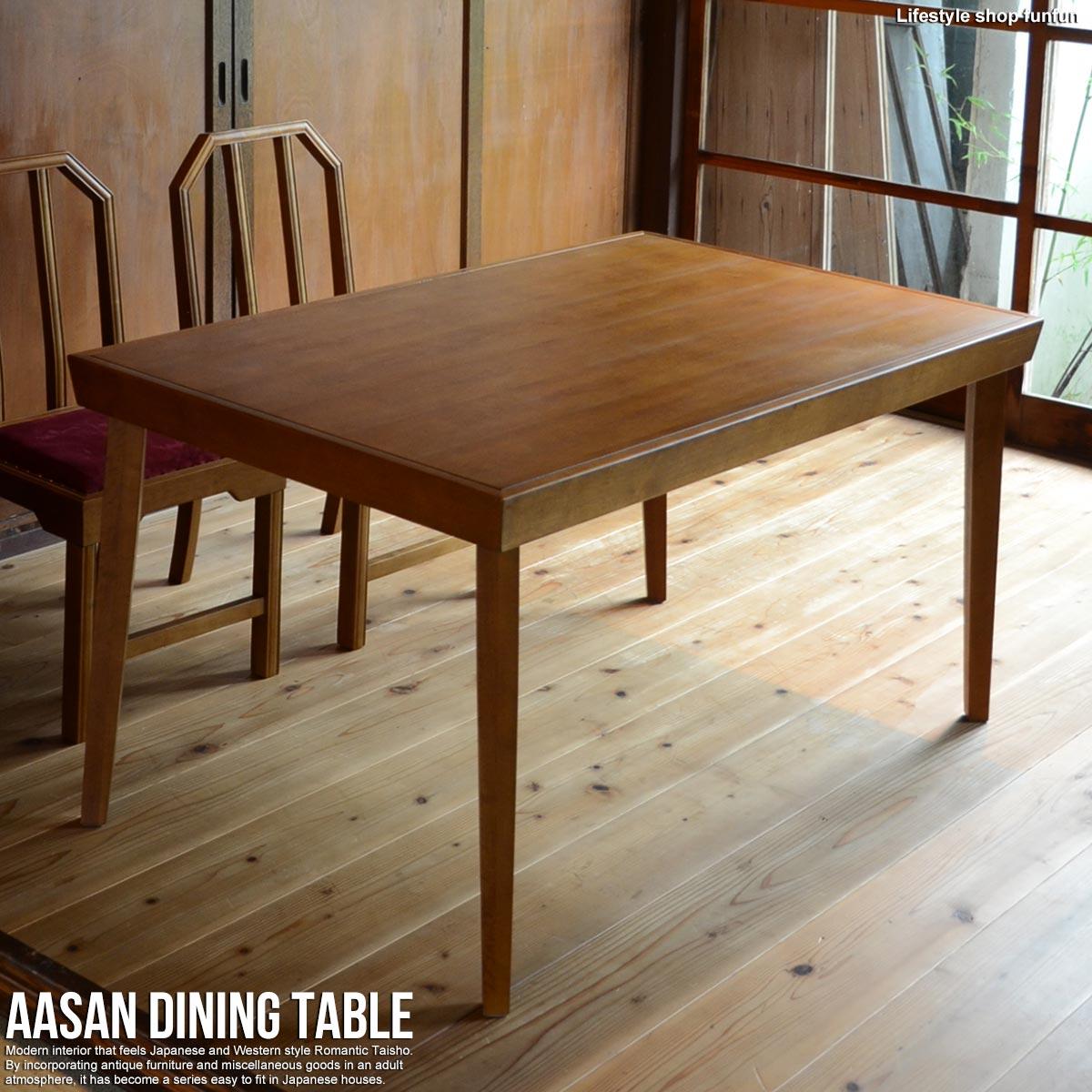 【全品5倍&クーポン】【あす楽】AASAN(アッサン) ダイニングテーブル 幅122cm 古民家カフェ 畳部屋 洋室 和室 テーブル アンティーク風