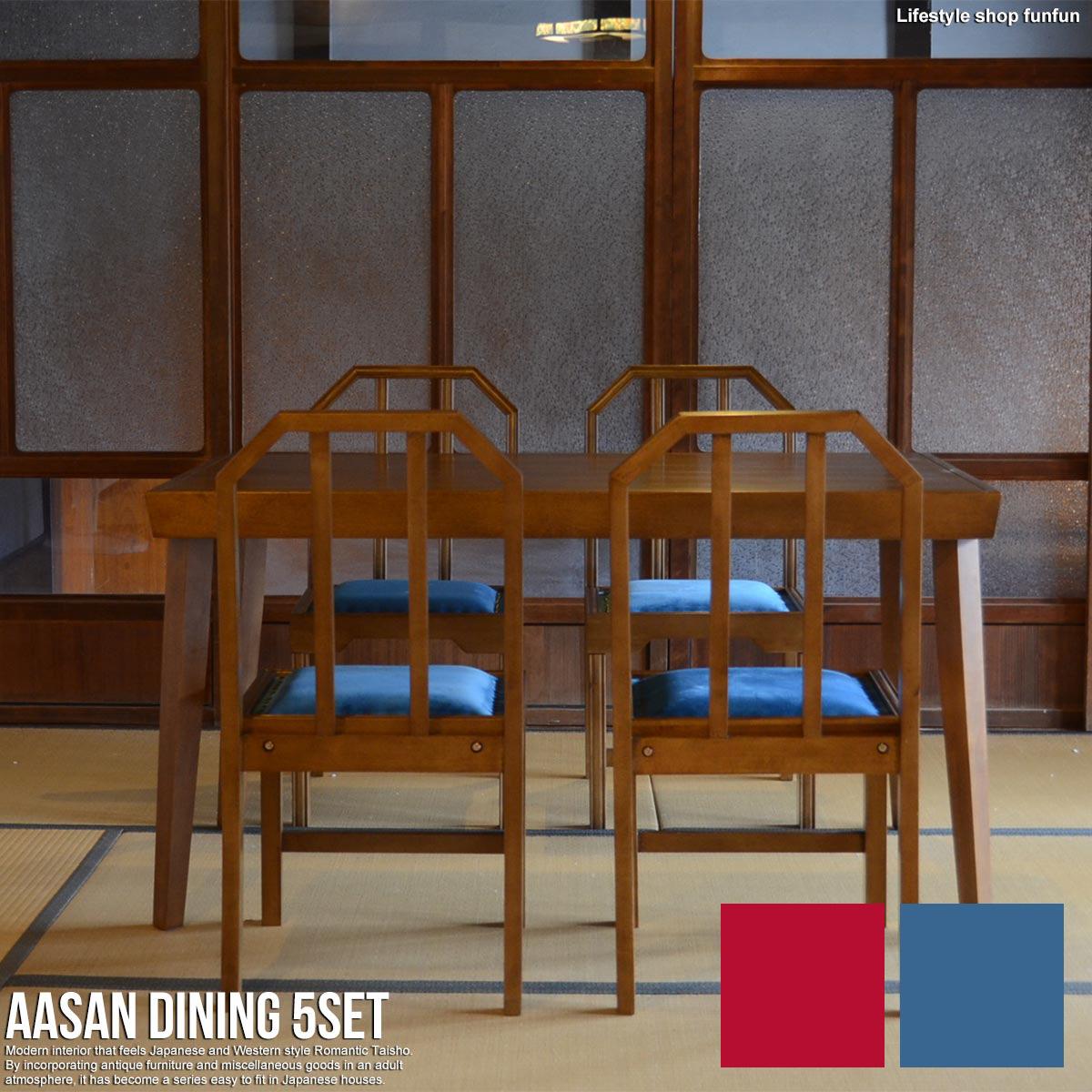 【1/5まで全品10倍】AASAN(アッサン) ダイニング5点セット SET 幅122cm 古民家カフェ 畳部屋 洋室 和室 テーブル アンティーク風