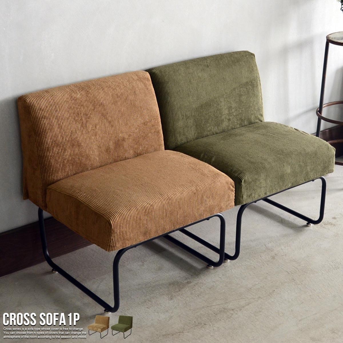 【1/5まで全品10倍】ソファ 1人掛け CROSS クロス 送料無料 椅子 チェア カバー スチール パイプ シンプル ブルックリン ヴィンテージ スタイリッシュ