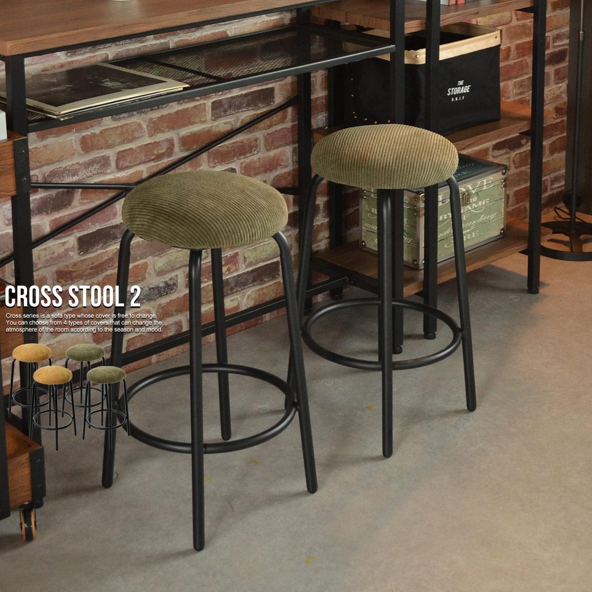 【特別クーポン&最大44倍】CROSS クロス ハイスツール ※2脚販売 送料無料 椅子 チェア スチール パイプ シンプル ブルックリン ヴィンテージ スタイリッシュ 新生活
