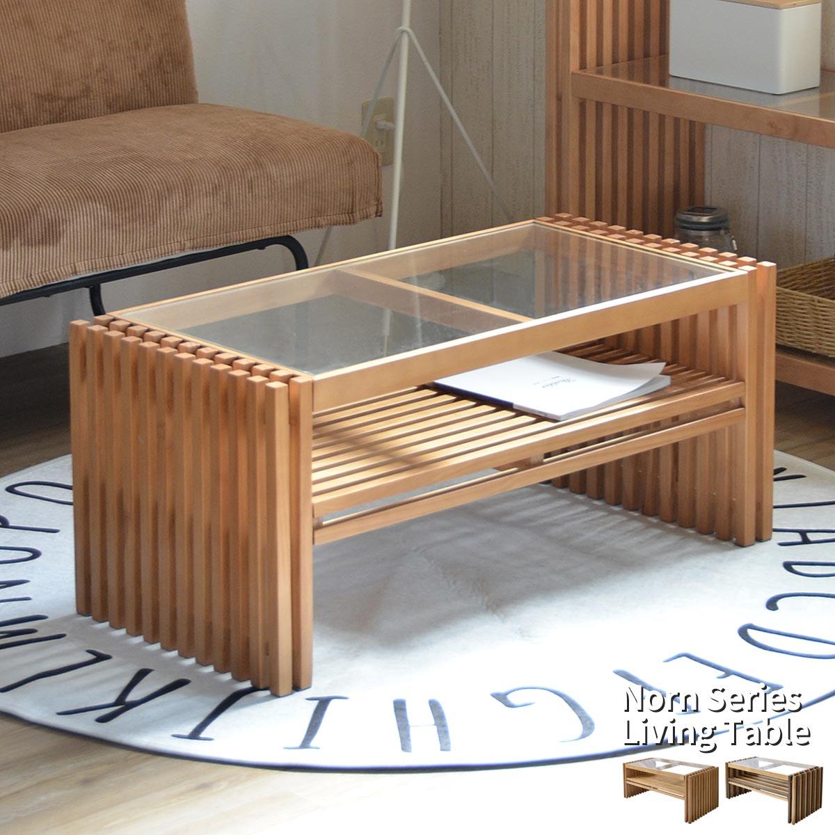 【特別クーポン配布中】北欧風 ガラステーブル Norn ノルン 幅84cm 送料無料 センターテーブル リビングテーブル 格子 ガラス 木製 北欧 おしゃれ モダン