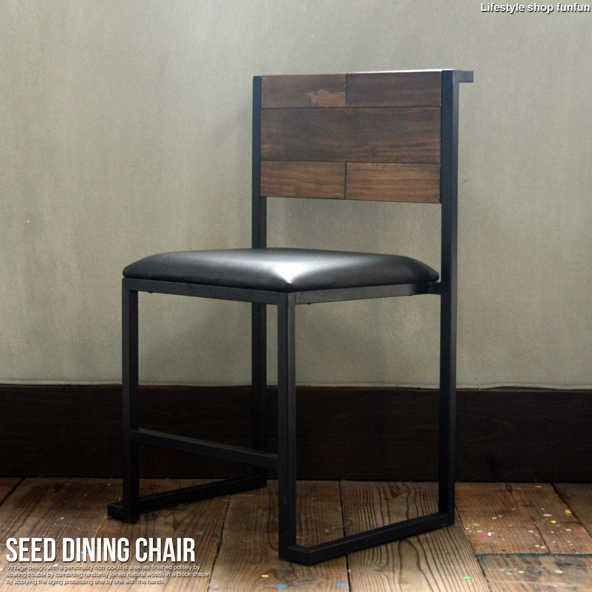 【あす楽】ダイニングチェア 椅子 SEED シード 木製チェア チェアー 椅子 パーソナルチェア 天然木 男前 アイアン ブルックリン シンプル