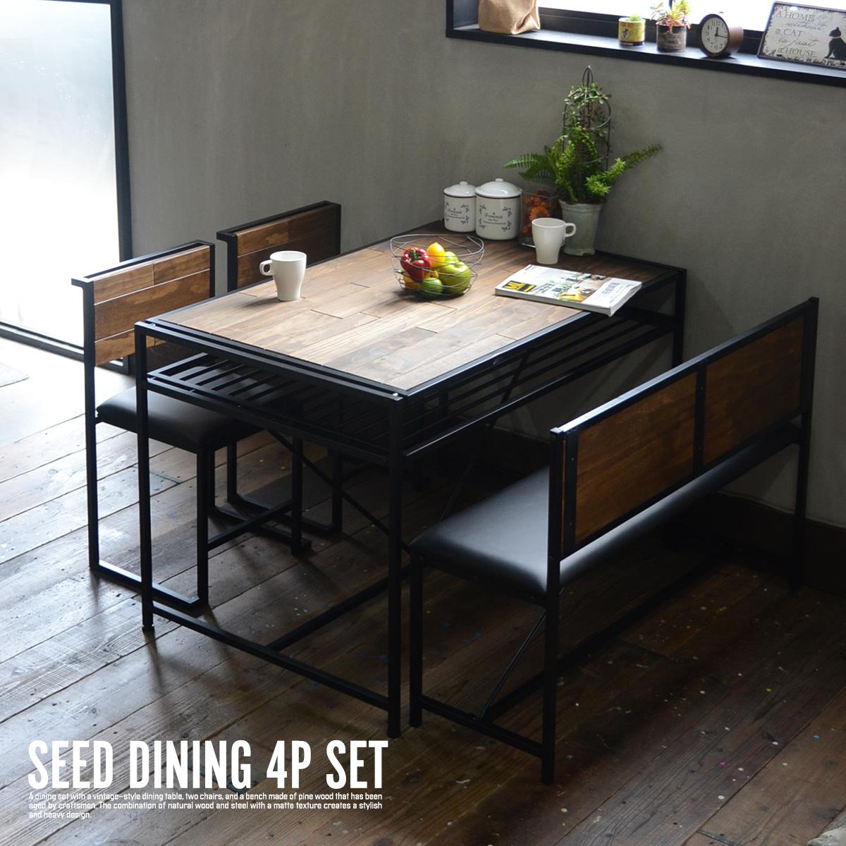 【最大2000円OFFクーポン】ダイニングセット ダイニングテーブル 4点セット SEED シード ダイニングテーブルセット 幅120 シンプル おしゃれ アイアン 男前 ブルックリン 北欧