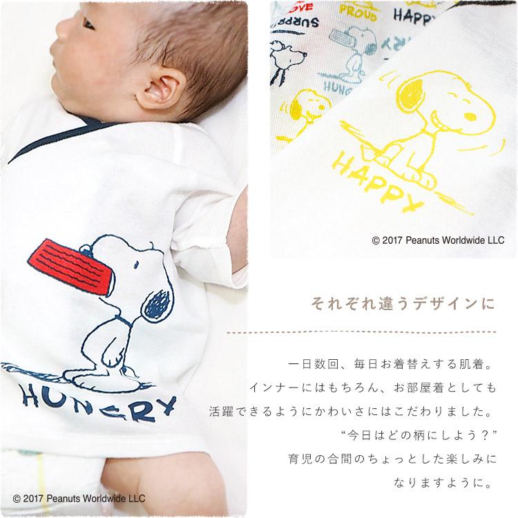 80a1970e45191 楽天市場  WEB限定 スヌーピー(SNOOPY)新生児 肌着5点セット(短 ...