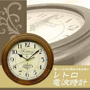 レトロ電波時計(アンティーク電波掛け時計)DQL711【沖縄県と離島は配送不可】 時計 掛け時計 掛時計 壁掛け 壁掛け時計 クロック ウォールクロック デザイン ギフト プレゼント インテリア アンティーク ゴージャス 北欧 電波時計