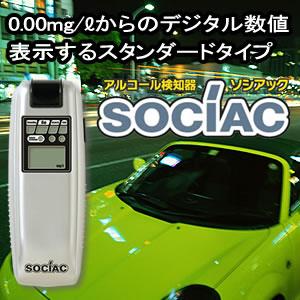 アルコール検知器 ソシアック SC-103【沖縄県と離島は配送不可】