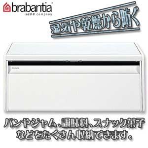 ブラバンシア(brabantia) パンケース ブレッドビン フォールフロント ホワイトfs04gm
