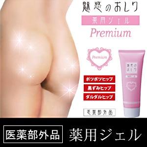 Buttocks premium medical use gel / pimple / pimple / unregulated drug / back / keratin / skin / massage / refreshing feel / good fragrance / buttocks / sensitive zone / word of mouth / popularity / etiquette deodorization / darkening / smell / body odor