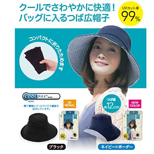 UV guard! COOL collapsible UV shade   UV   heat stroke   blackout   collar    elegant   compact UV cut   cool   sensation   cooling   Hat   women s  hats ... a20f80bc079