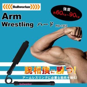 Bullworker(ブルワーカー) アームレスリング ハード(約60~90kg) PIO-1352/エクササイズ/ストレッチ/負荷/トレーニング/